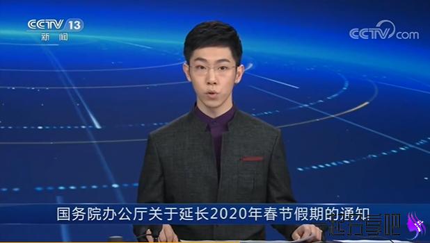 国务院通知:春节假期延长至2月2日 第1张
