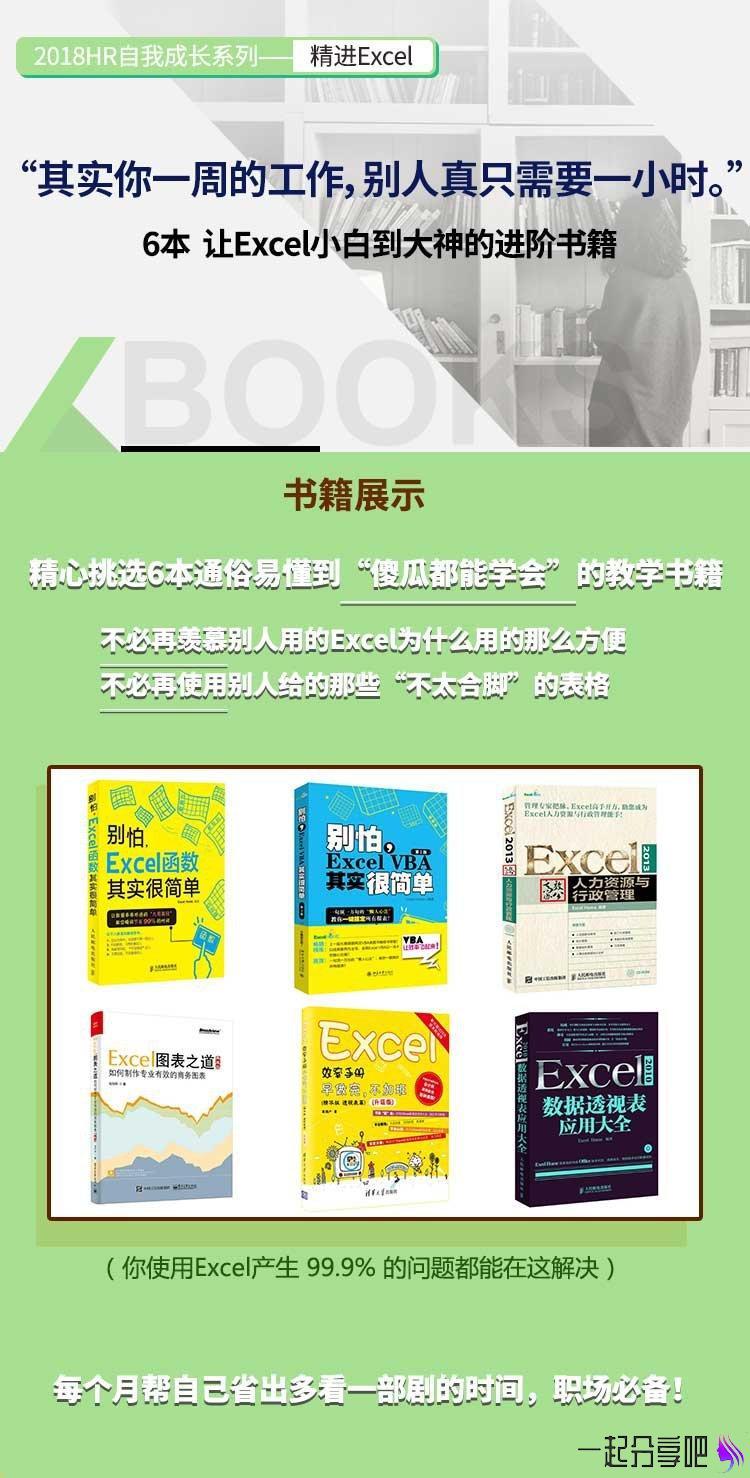 6本EXCEL电子书 让你从小白变大神 第1张