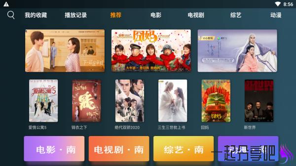 电视端 小南TVv1.1.5盒子版 秒播放不卡顿 第1张
