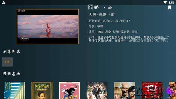 电视端 小南TVv1.1.5盒子版 秒播放不卡顿 第2张