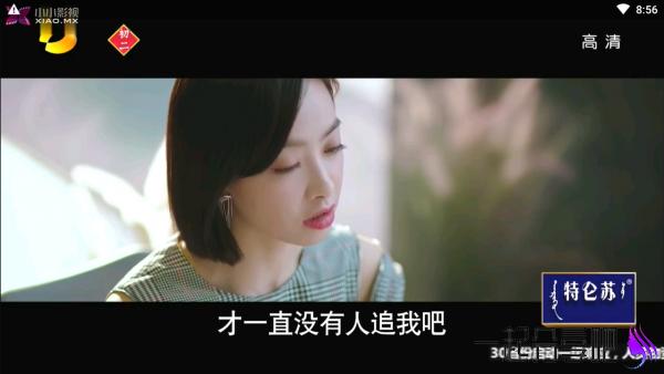 电视端 小南TVv1.1.5盒子版 秒播放不卡顿 第3张