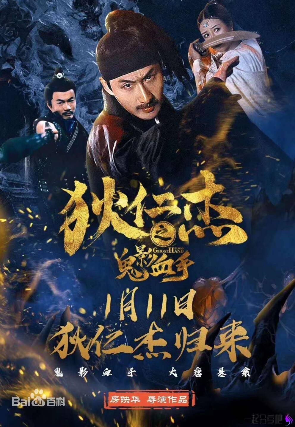 《狄仁杰之鬼影血手》HD1080p国语中字版 第1张