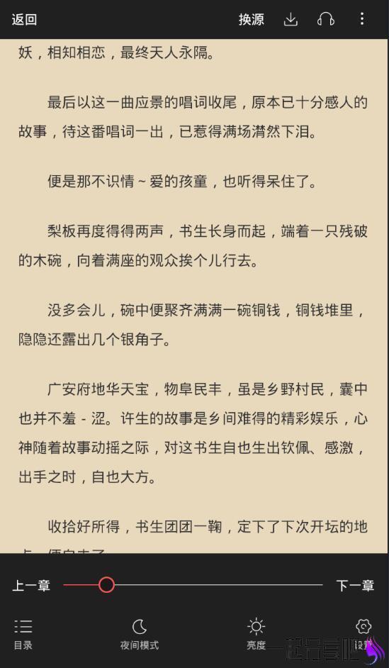 小书亭v1.39.0.668破解修复版,畅读全网付费小说 第2张
