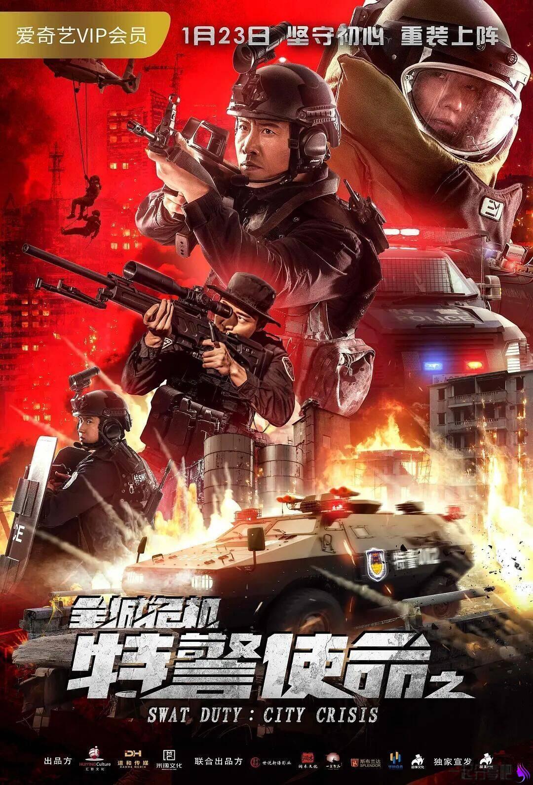《特警使命之全城危机》HD1080p国语中字版 第1张