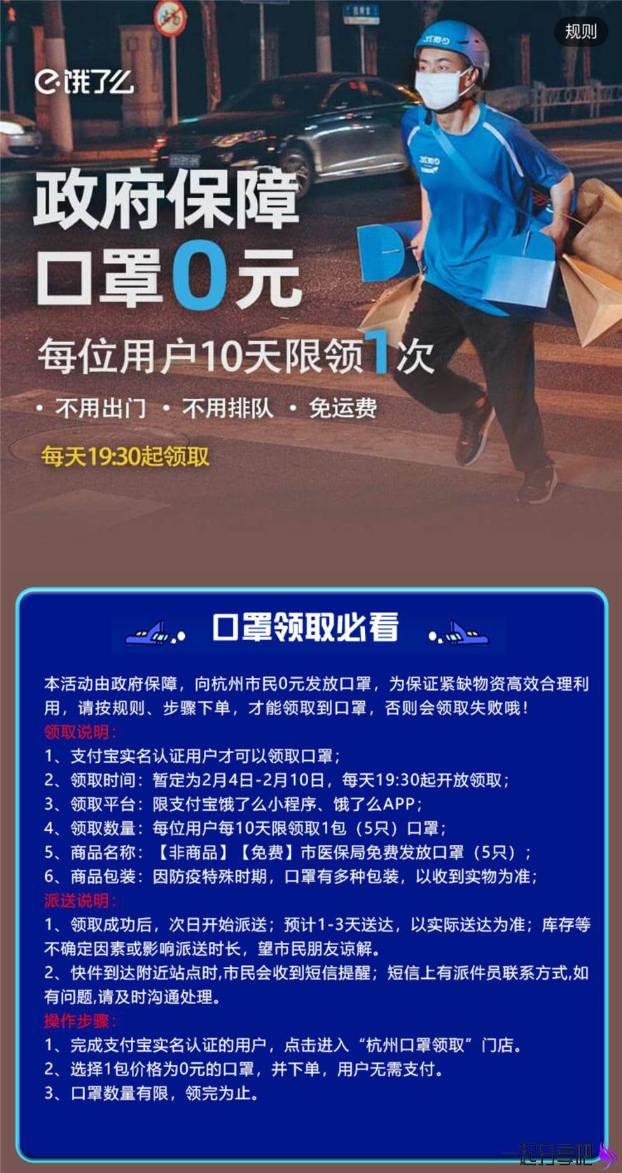 浙江杭州市民免费领取5只口罩免运费 第1张