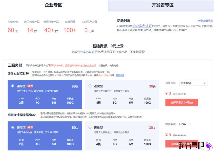 华为云服务器免费用30~60天ECS云服务器 第1张