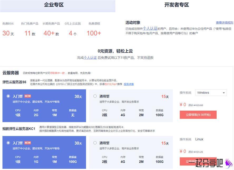 华为云服务器免费用30~60天ECS云服务器 第2张