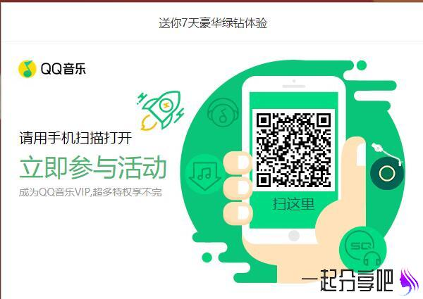 免费领取QQ音乐7天豪华绿钻 第1张