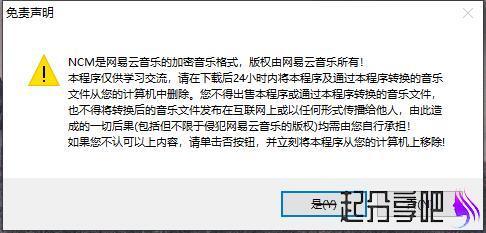 PC 网易云音乐ncm批量转mp3 第1张