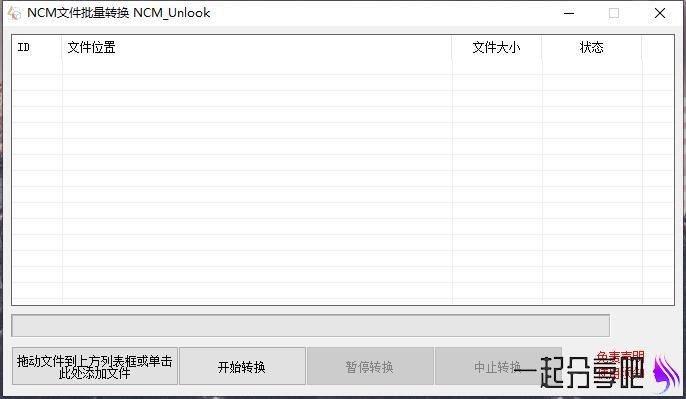 PC 网易云音乐ncm批量转mp3 第2张