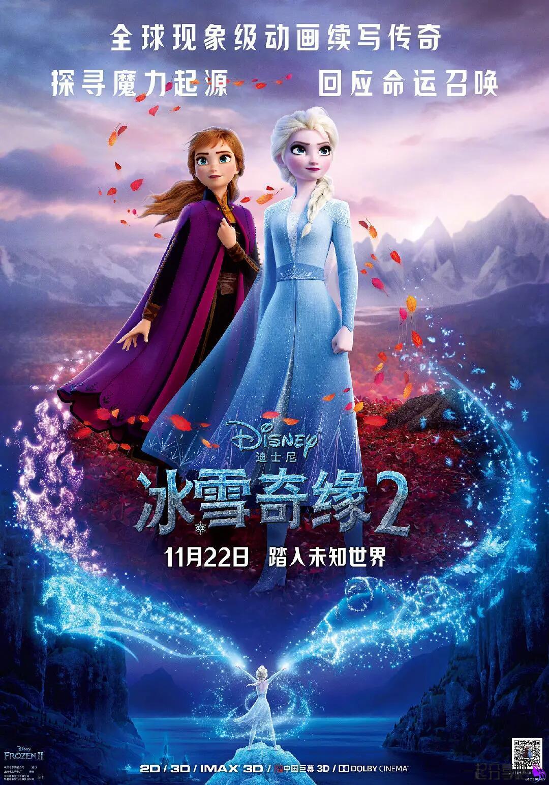 《冰雪奇缘2》HD1080p英文中字完整版 第1张