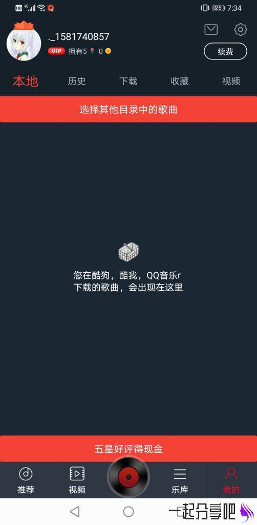 安卓DJ多多v3.9.54会员版 免费下载 第1张