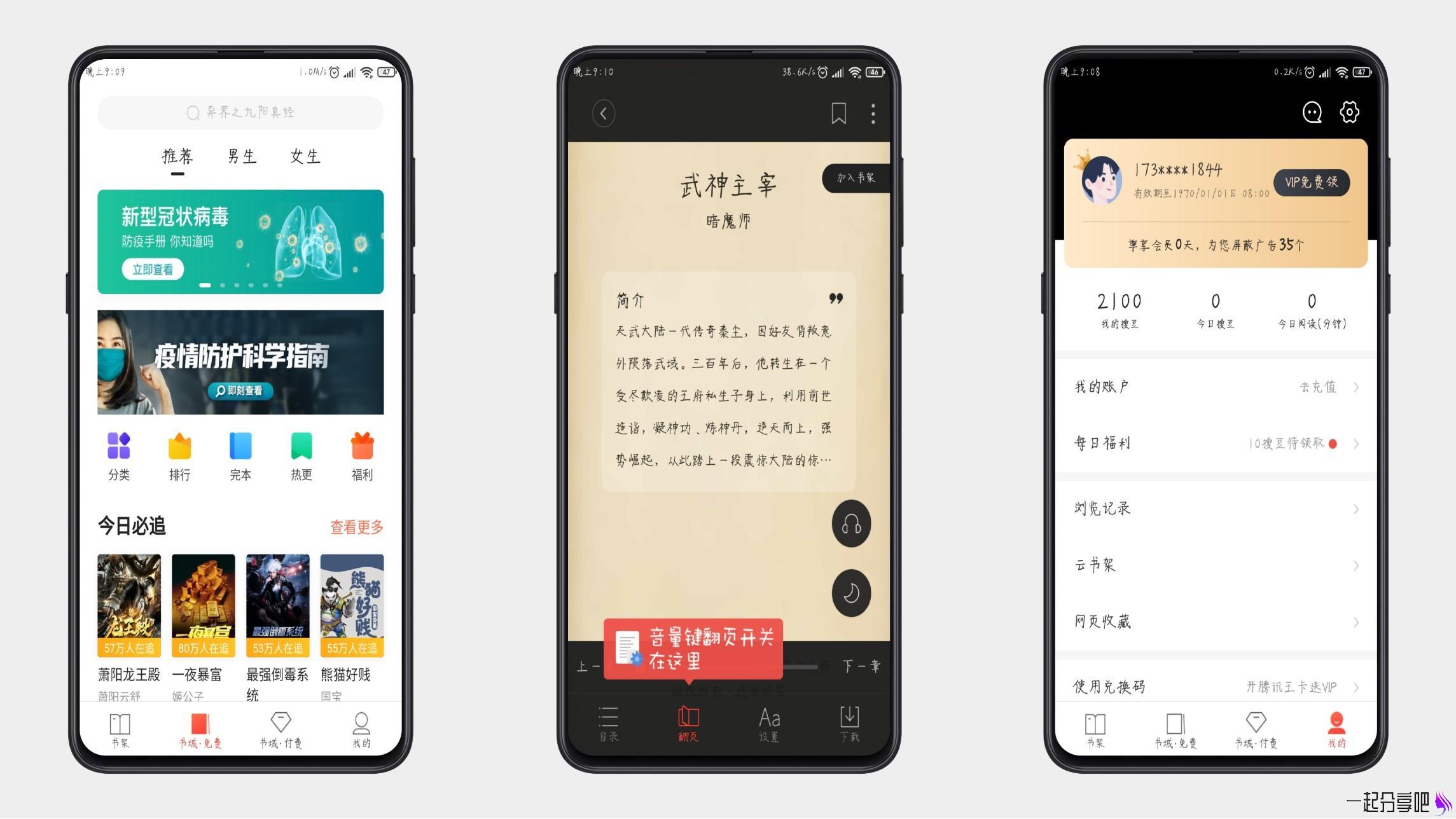 搜狗阅读最新PJ版!超多书源随意切换! 第1张