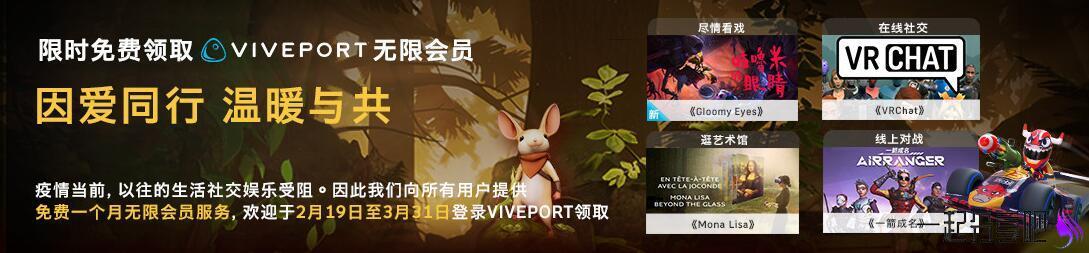 免费领1月Viveport无限会员 VR游戏 第1张