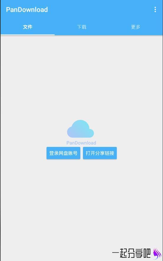 安卓 PanDownload_v1.2.7 百度网盘不限速下载 第1张
