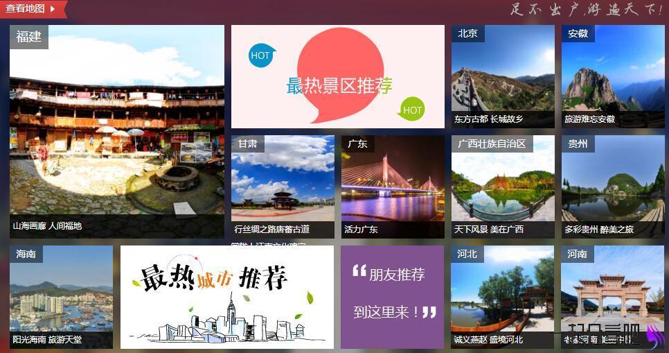 网页在线AR全景看全球旅游景点 第1张