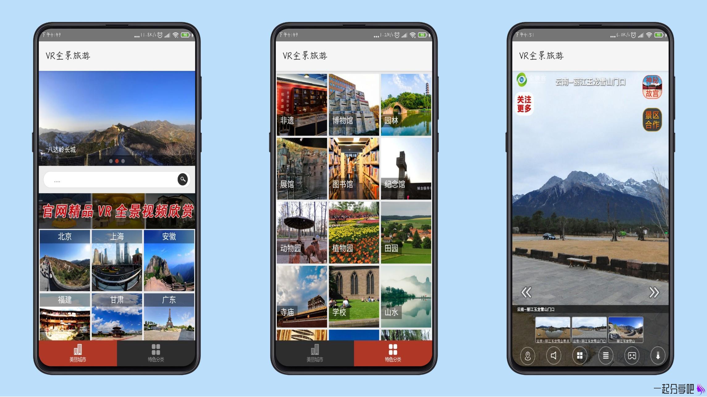 VR全景旅游 足不出户看中国 第1张