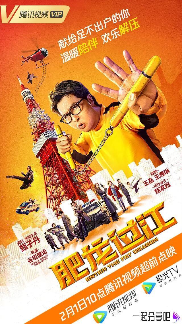 2020年喜剧电影《肥龙过江》HD1080p粤语中字版 第1张