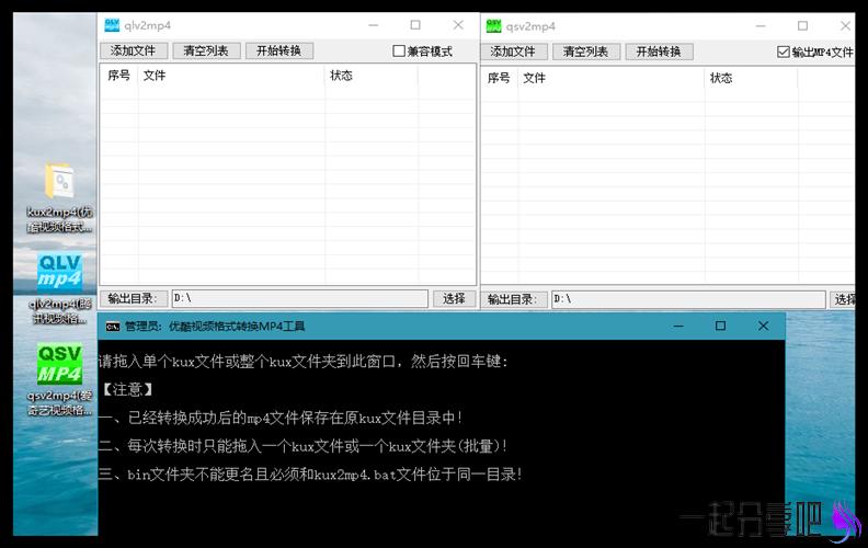 PC 爱奇艺∕优酷∕腾讯视频格式转MP4 第1张