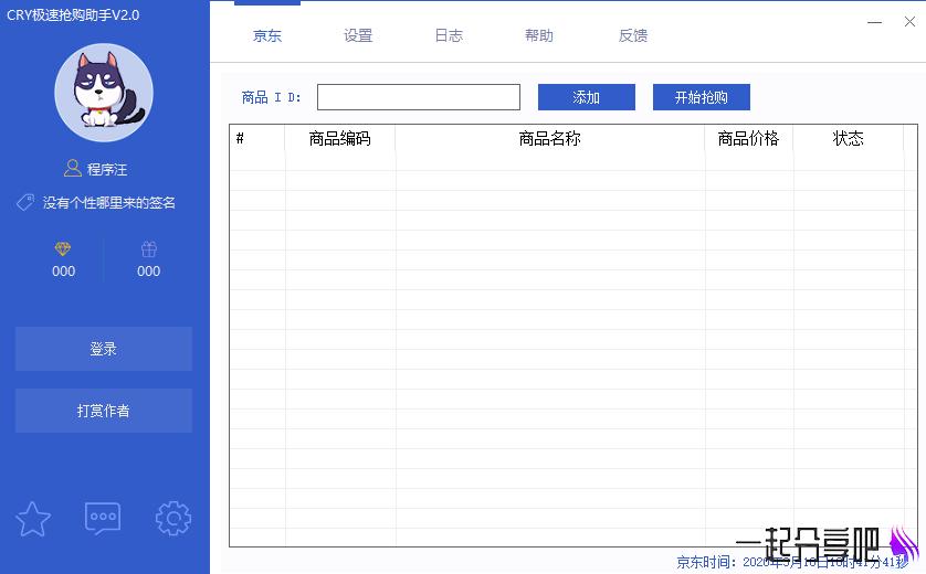 PC CRY京东极速抢购助手v2.0 第1张