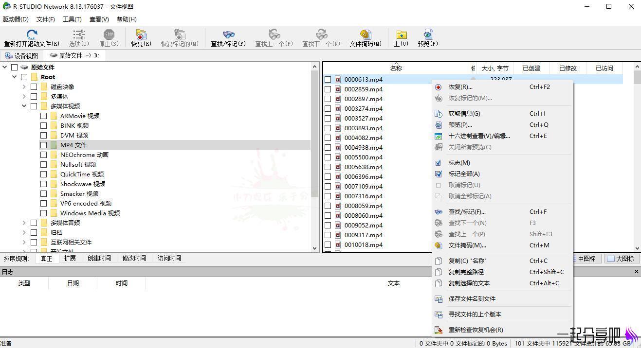 PC 数据恢复R-STUDIO专业版 第2张