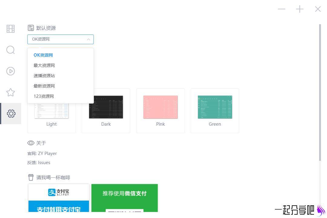 PC 电脑看剧 影视神器 ZY Player 第4张