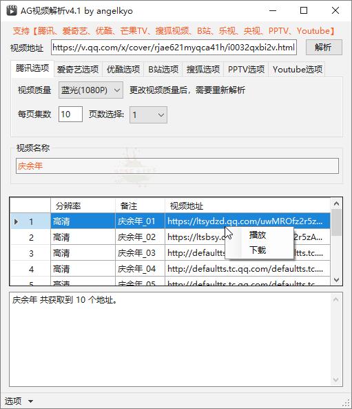 PC AG网页视频嗅探下载v4.2 第1张