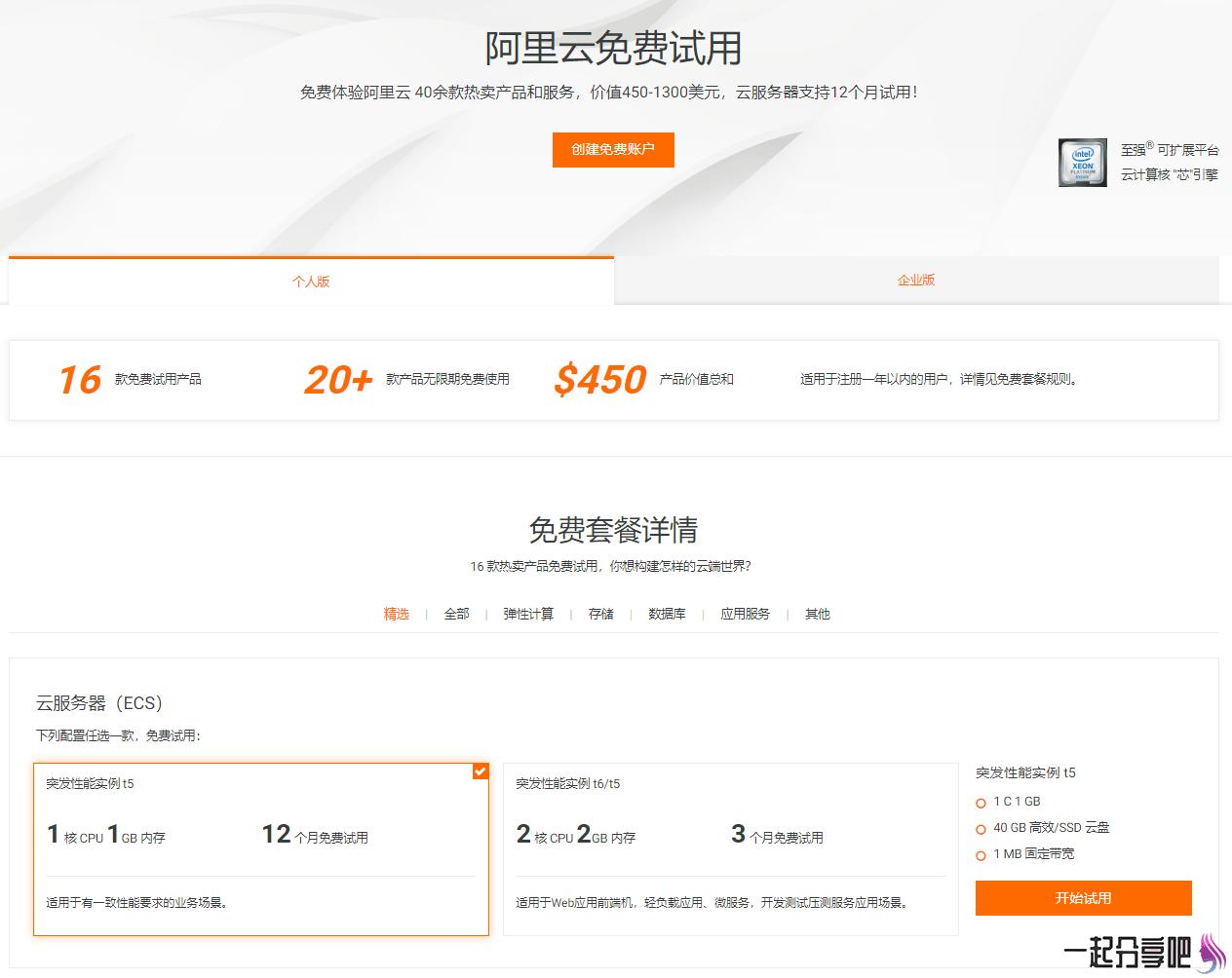 免费试用1年阿里云国际香港ECS 第1张