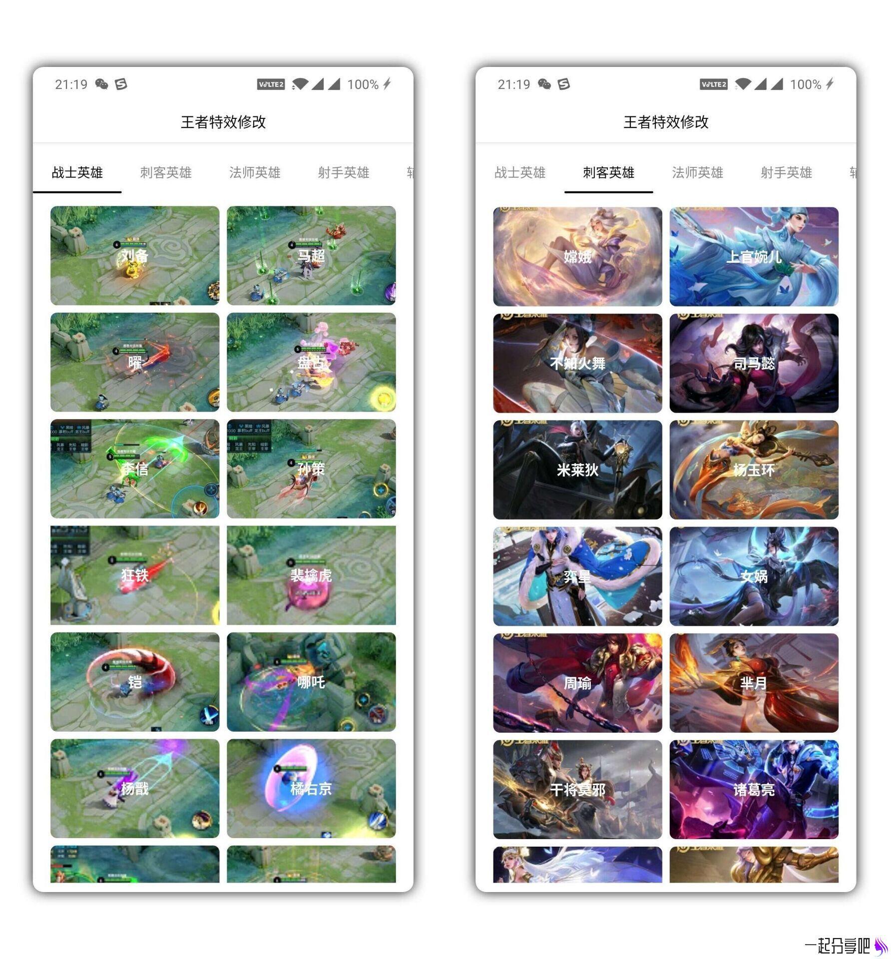 王者荣耀特效美化v2.0最新特效美化战斗手感更佳 第1张