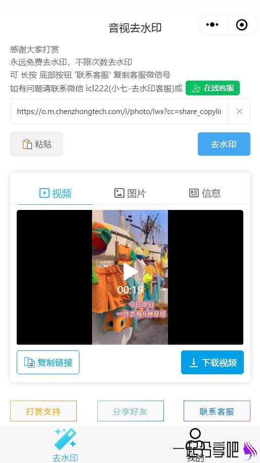全网短视频去水印小程序,视频下载,支持90+平台 第2张