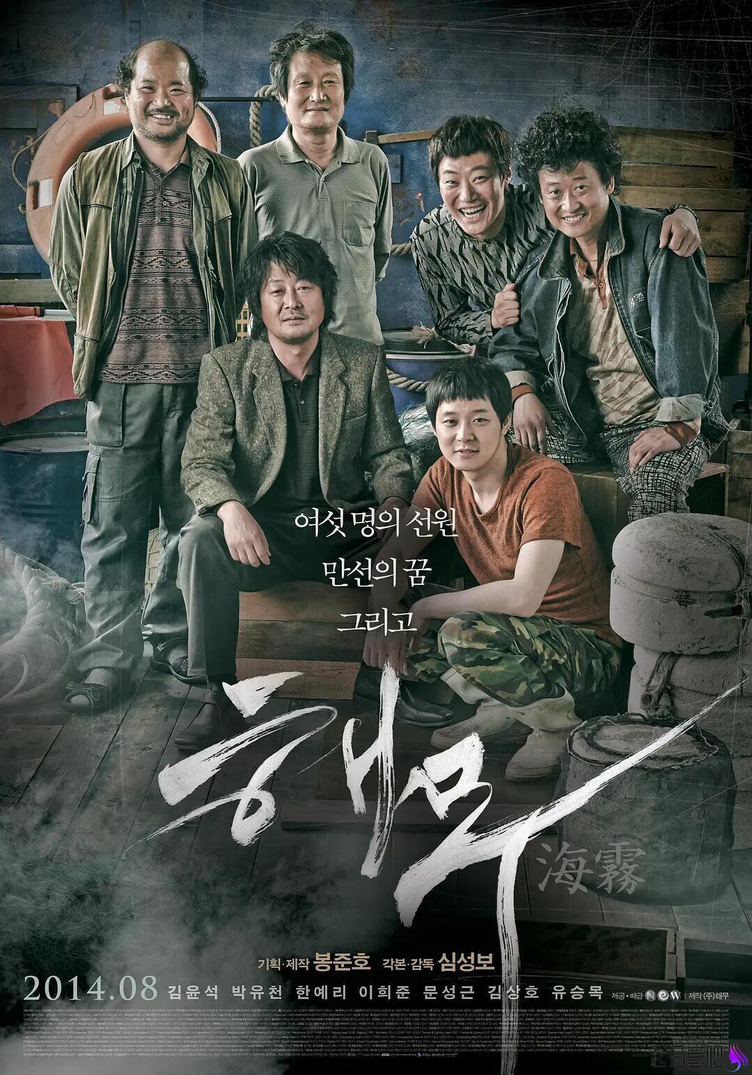 《海雾》BD韩语中字版 根据真实事件改编 第1张
