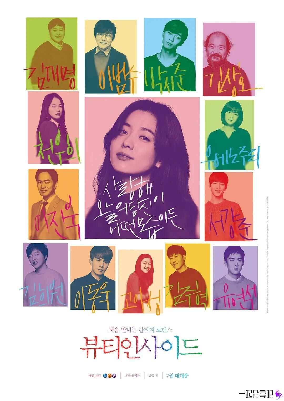 《内在美》BD韩语中字版 豆瓣评分7.6 第1张