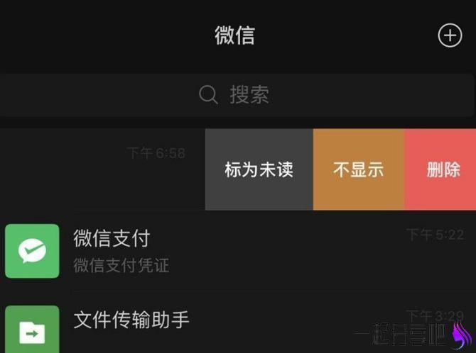 微信安卓版7.0.20内测版 有不显示聊天功能,海王必备 第1张