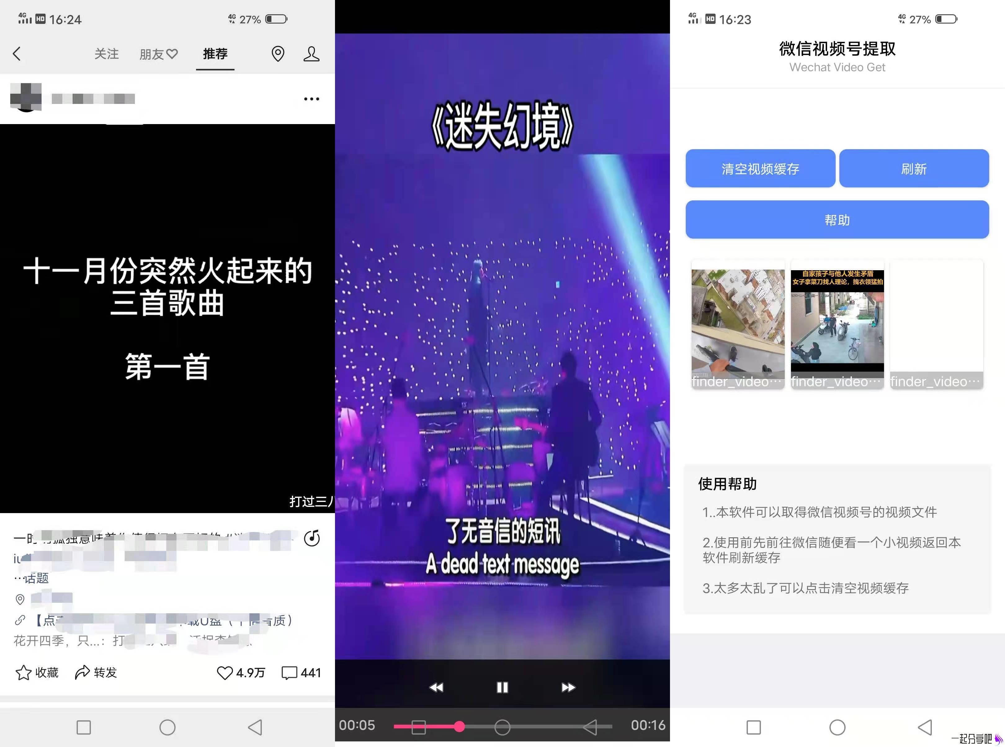 【安卓】微信视频号提取小工具 第1张