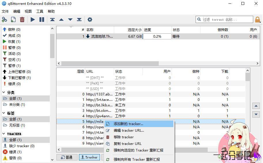 PC 磁力BT下载工具qBittorrent增强版 第1张