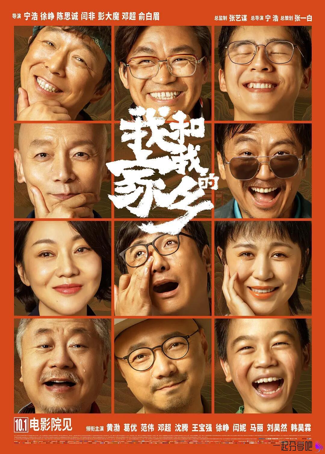 2020年剧情电影《我和我的家乡》HD国语中字版 第1张