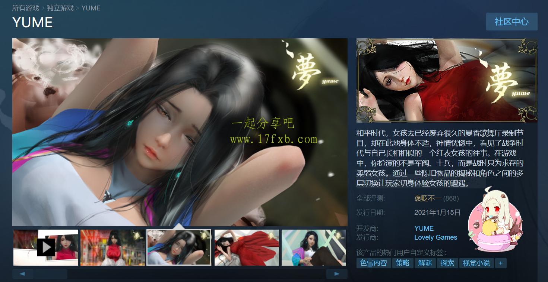 梦Yume简体中文版 内置DLC补丁 第1张