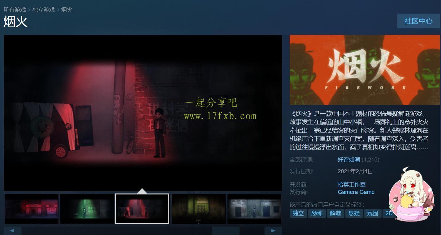 烟火PC官方试玩版(Steam售价36元) 第1张