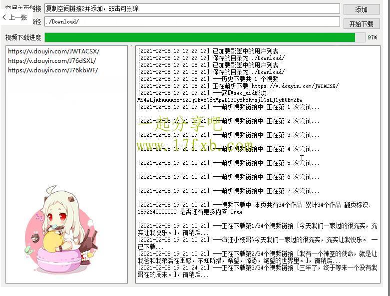 抖音无水印批量下载助手GUI版(电脑软件) 第1张
