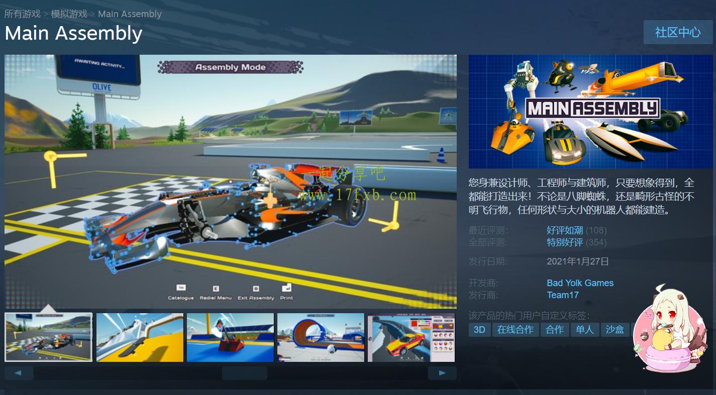 组装车间PC官方中文版(Steam售价78元) 第1张