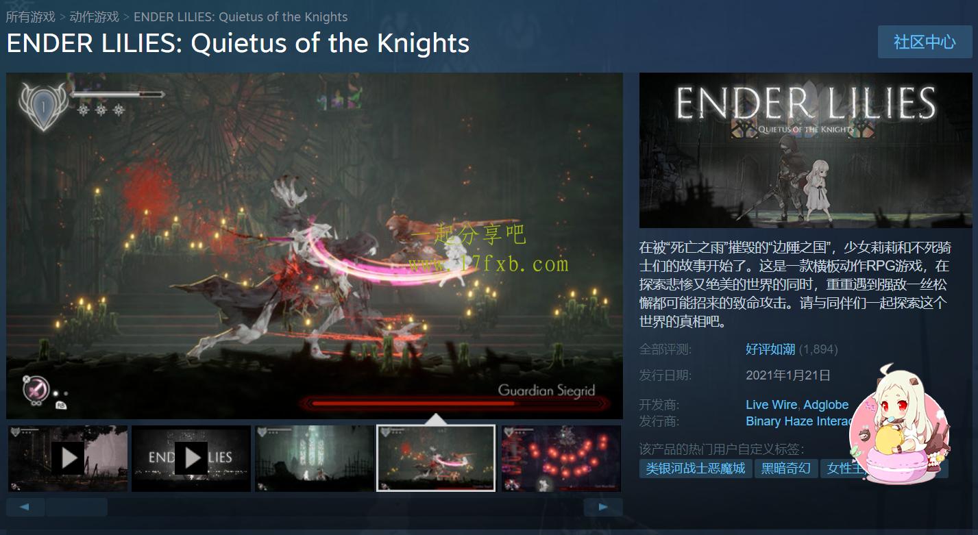 终结的百合花PC官方中文版(Steam售价70元) 第1张