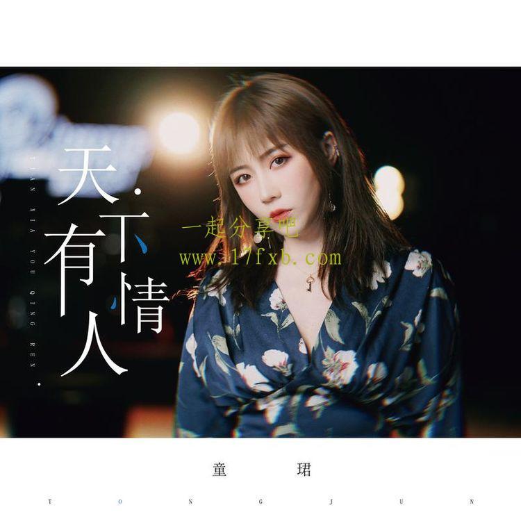 童珺-《天下有情人》 超品质音乐MP3免费下载 第1张