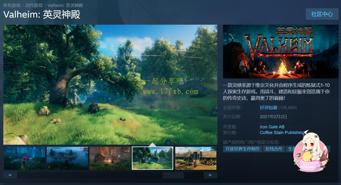 英灵神殿PC官方中文版(Steam售价70元) 第1张