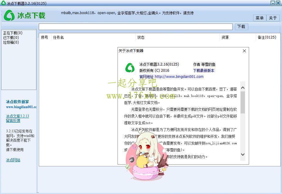 PC 新版冰点文库下载器V3.2.1 第1张