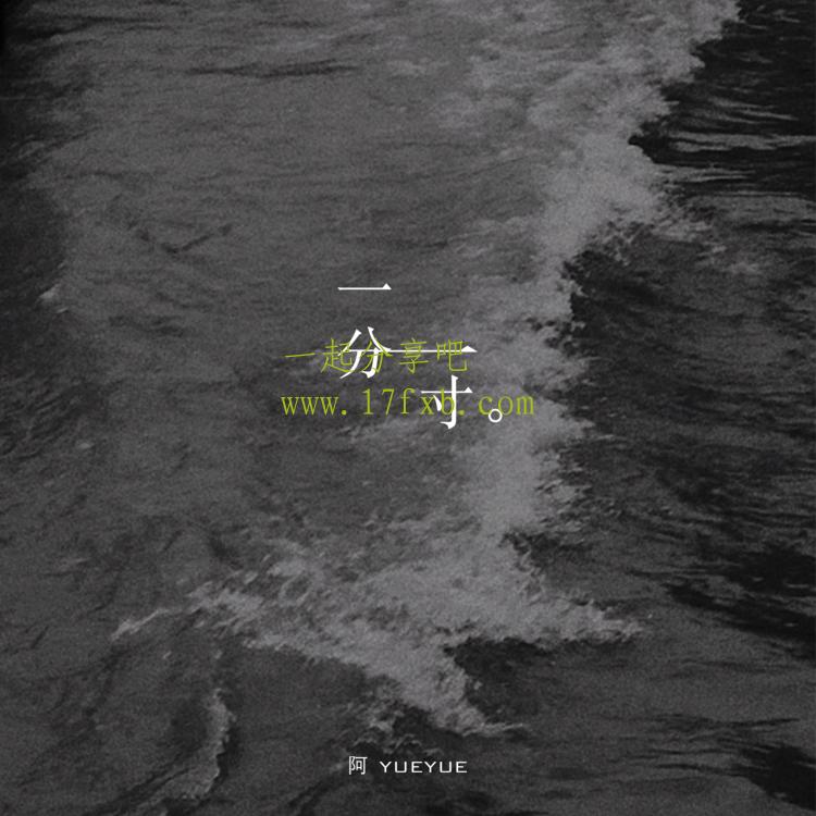 阿YueYue&霓虹之后 - 《一分一寸》 超品质音乐MP3免费下载 第1张