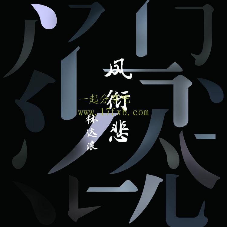 林达浪 – 《凤衔悲》 超品质音乐MP3免费下载 第1张