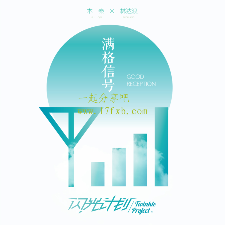 木秦_林达浪 – 《满格信号》 超品质音乐MP3免费下载 第1张