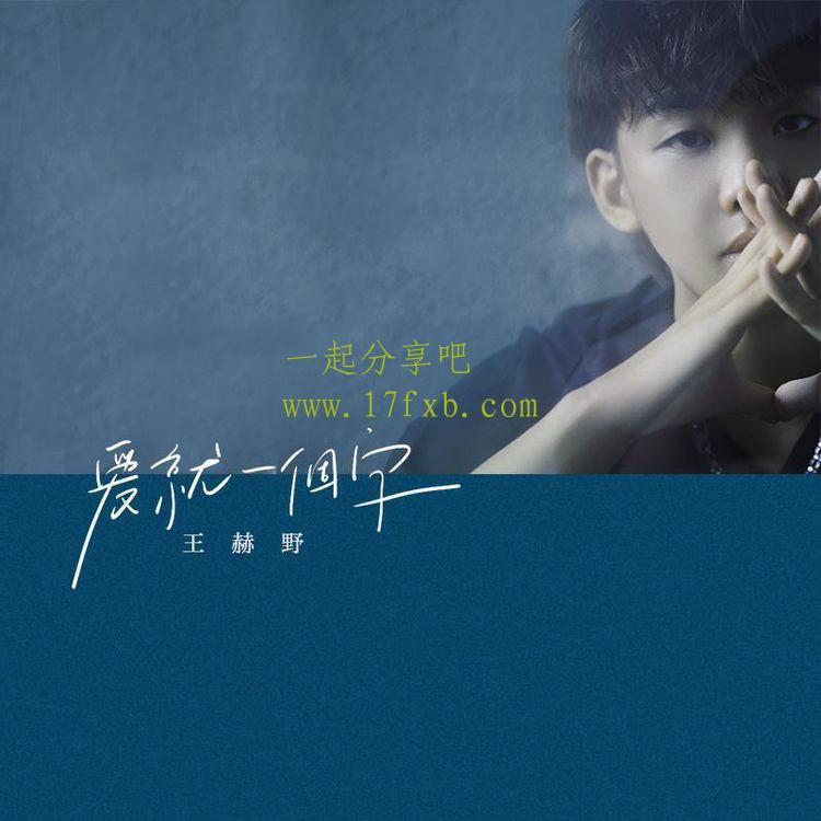 王赫野 – 《爱就一个字》超品质音乐MP3免费下载 第1张