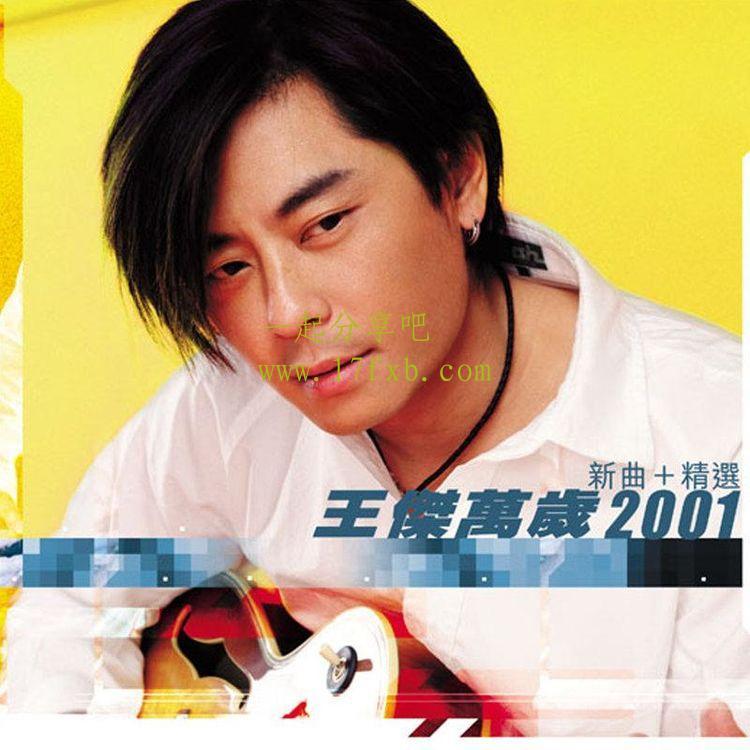 王杰 – 《不浪漫罪名》 超品质音乐MP3免费下载 第1张