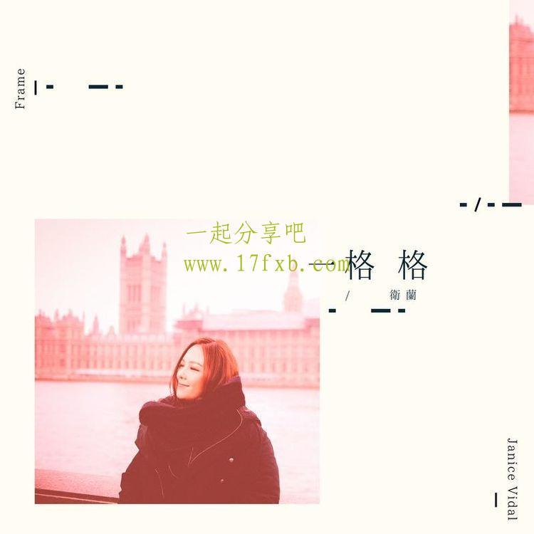 卫兰 – 《一格格》 超品质音乐MP3免费下载 第1张